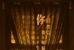 """4月18日,李少紅導演新作《媽閣是座城》再曝一組人物關系海報,白百何與其""""背后的三個男人""""黃覺、吳剛、耿樂各有故事。海報上嚴歌苓的金句一針見血,成為三段情事的最佳注腳。電影《媽閣是座城》改編自嚴歌苓同名小說,由蘆葦、嚴歌苓、陳文強擔任編劇,講述在澳門賭場以放債討債為生的女疊碼仔梅曉鷗,與三個男人跨越十年的愛恨糾葛。影片將于5月17日全國公映。"""