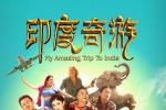 电影《印度奇游》发布预告片 潘斌龙深陷印度传销