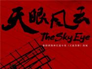 《天眼风云》定档5月24日 天网守护者为革命坚守