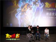 《龙珠超:布罗利》北影节展映 鸟山明倾注心血