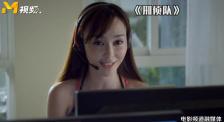 提高警惕谨防诈骗 CCTV6电影频道4月19日20:15播出《刑侦队》