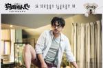 《狗眼看人心》黄磊闫妮演夫妻 狗演员数量创纪录