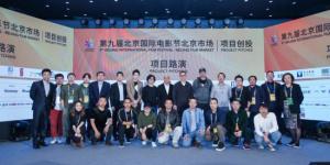 北影節北京市場收官 五大活動板塊覆蓋全產業鏈
