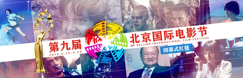 第九屆北京國際電影節閉幕式紅毯