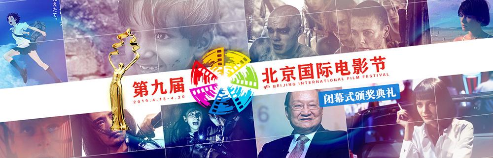 第九屆北京國際電影節閉幕式頒獎典禮