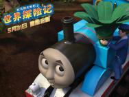 《托马斯大电影》定档5.31 托马斯离家出走探险