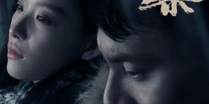 张震电影《雪暴》4月30日公映 搭档倪妮上演虐恋