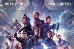 《复仇者联盟4》首日票房5.31亿 创进口片新纪录