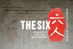 电影《六人》亮相全国院线推介会 揭秘百年前真相