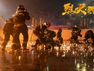 惊天火场大营救 《烈火·英雄》8.1致敬消防卫士