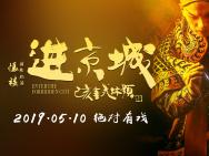 胡玫片子《进京城》宣布新海报 富大年夜龙惨遭毒手
