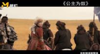 一句话引发的草原厮杀 电影频道4月28日20:15播出《公主为奴》