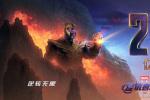 势不可挡!《复仇者联盟4》中国创21项票房纪录