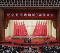 习近平:在纪念五四运动100周年大会上的讲话