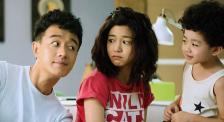 佟大為喜當外公 電影頻道5月3日20:15播出《外公芳齡38》