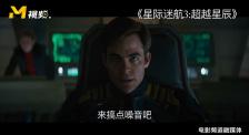 开启奇幻的星际旅行 CCTV6电影频道5月5日12:53播出《星际迷航》