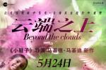 《云端之上》定档5.24 《小鞋子》导演延续美好