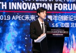 王俊凯APEC未来之声论坛演讲:追求进步完善自我