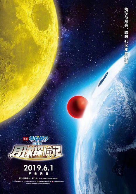 《哆啦A夢》2019劇場版發中文海報 地球變藍胖子