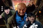 《一路疯癫》定档5月10日 雪村力挺角色互换喜剧