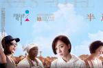 《半边天》即将献映 四大看点聚焦全球女性故事