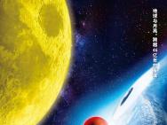 《哆啦A梦》新剧场版定档六一 首次抵达月球背面