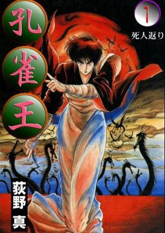 《孔雀王》知名漫画家荻野真因病去世 享年59岁