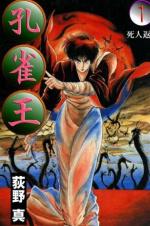 《孔雀王》知名漫畫家荻野真因病去世 享年59歲