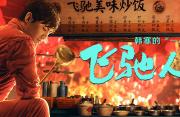 """电影全解码:从《飞驰人生》看韩寒的""""一半人生"""""""