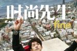 易烊千玺登《时尚先生fine》创刊封面:打破边界