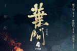 《叶问4》戛纳曝国际版海报 甄子丹或迎最难一战