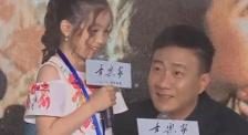 胡軍袁泉等亮相《音樂家》首映禮 小演員演唱冼星海童謠作品