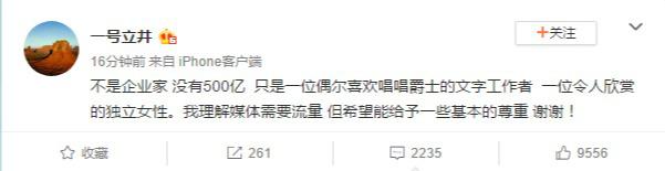 李亚鹏发文承认恋情:希望能给予一些基本的尊重
