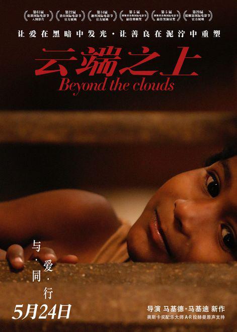 電影《云端之上》曝光角色海報 聚焦印度底層家庭