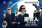 由美国哥伦比亚影片公司和腾讯影业联合出品的好莱坞科幻动作巨制《黑衣人:全球追缉》,今日片方发布中文角色海报,黑衣人HMOT和外星犬探员等角色悉数亮相。
