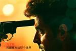 印度影片《无所不能》发布新海报 盲人遇枪口威逼