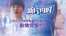 """新片约吗:《双生》刘昊然陈都灵组高颜值""""CP""""剧情党慎约!"""