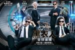 《黑衣人:全球追缉》曝新版海报 黑衣人天团亮相