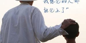 """《过昭关》发布""""爷爷语录"""" 祖孙邂逅人生百态"""