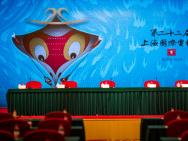 上海國際電影電視節 七十華誕主題貫串始終