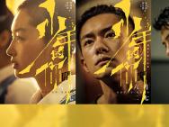 《少年的你》公布全陣容 尹昉黃覺角色首度曝光