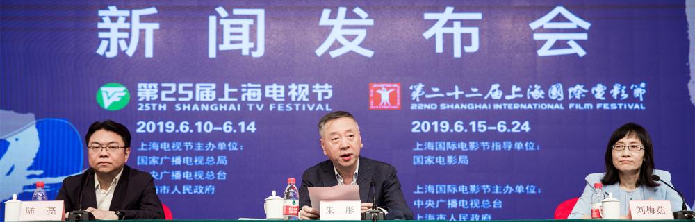 上海国际电影电视节 七十华诞主题贯串始终