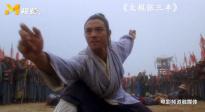 李连杰经典《太极张三丰》 电影频道5月24日20:15播出