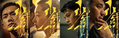 《少年的你》公布全阵容 尹昉黄觉角色首度曝光