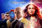 《X战警:黑凤凰》曝光新海报预告 X战警全员备战
