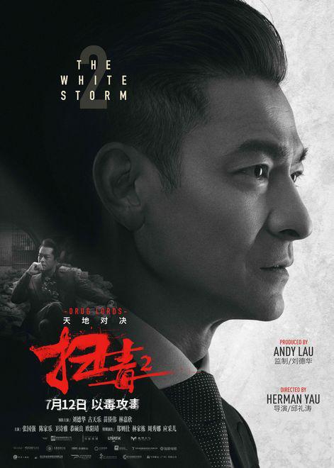 双雄对峙!邱礼涛《扫毒2》曝刘德华古天乐海报
