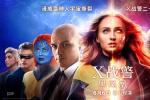 《X战警:黑凤凰》裸眼3D预告 超凡视效燃爆感官