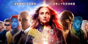燃爆感官!《X战警:黑凤凰》裸眼3D预告来袭