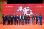 電影《老虎》舉辦開機發布會 馬蘇新片首演警察