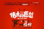 《伟大的愿望》提档7月18日 打响暑期喜剧第一炮